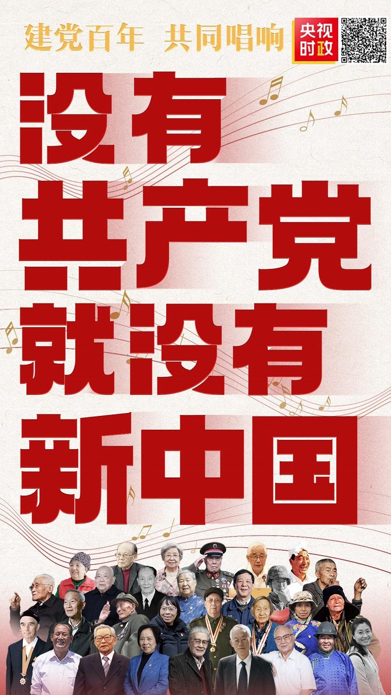 """致敬百年!""""七一勋章""""获得者深情共唱《没有共产党就没有新中国》"""