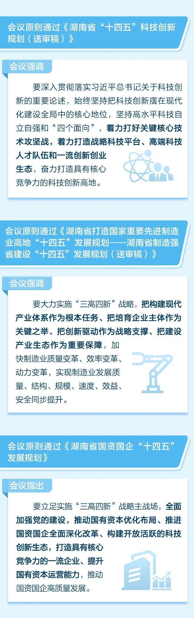 毛伟明主持召开省政府常务会议 研究部署安全生产科技创新等工作