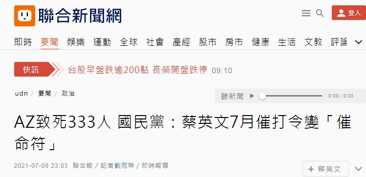阿斯利康疫苗已致死333人 国民党炮轰台当局草菅人命