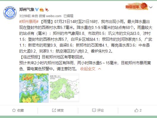 郑州气象服务中心:目前暴雨+雷电黄色预警中,郑州地区有零散回波图片