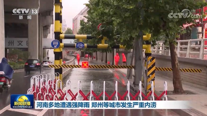 河南多地遭遇强降雨 郑州等城市发生严重内涝图片