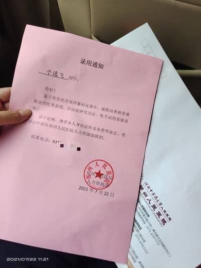 郑州地铁五号线跪地救人的试工医生 被医院直接录用图片