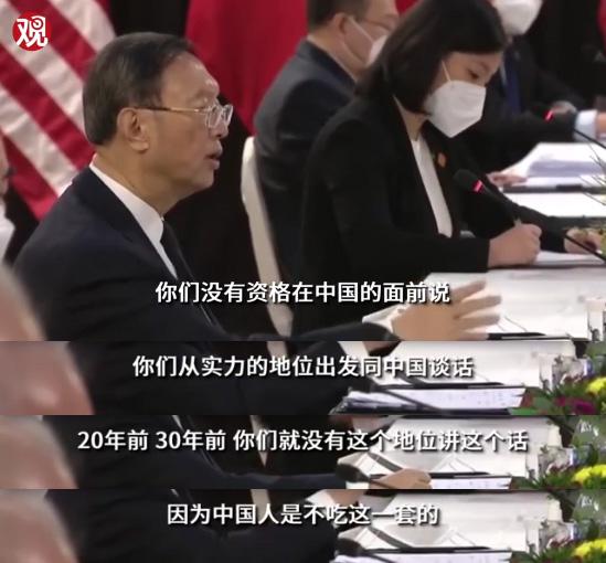 中共中央政治局委员、中央外事工作委员会办公室主任杨洁篪在安克雷奇会议发言截图