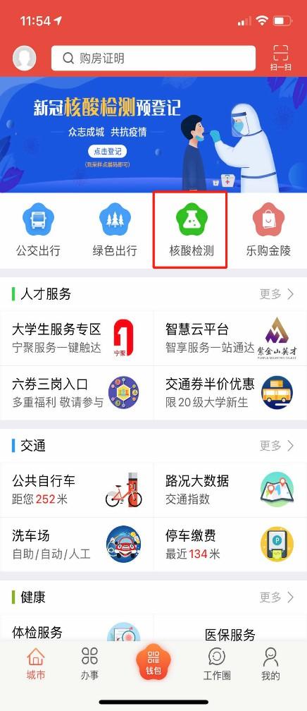 """江苏南京:核酸检测可上""""我的南京""""App预约!图片"""