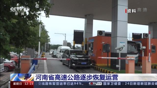 河南省高速公路逐步恢复运营 郑州市区公交线路恢复营运率已达94%图片