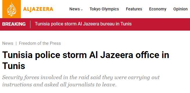 卡塔尔半岛电视台:突尼斯警方突袭该媒体当地办公室