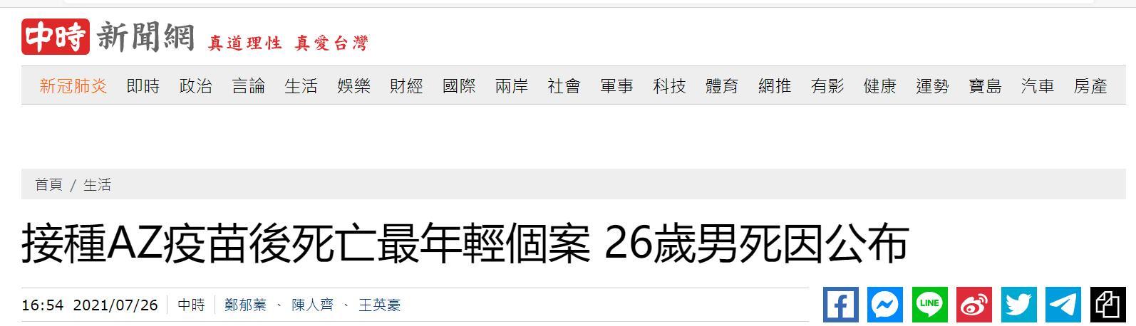 台媒:台湾26岁男子疑接种阿斯利康疫苗后死亡 为岛内最年轻案例图片