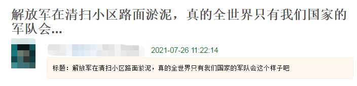 解放军在郑州一小区清淤 网友感叹:全世界只有我们国家军队会这样子吧图片
