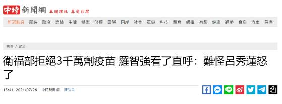 台媒:吕秀莲狠批台当局拒绝接受3000万剂疫苗 让民众当台产疫苗白老鼠图片
