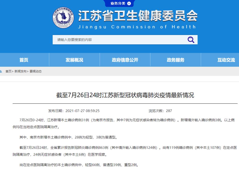 江苏26日新增本土确诊病例31例 为南京市报告图片