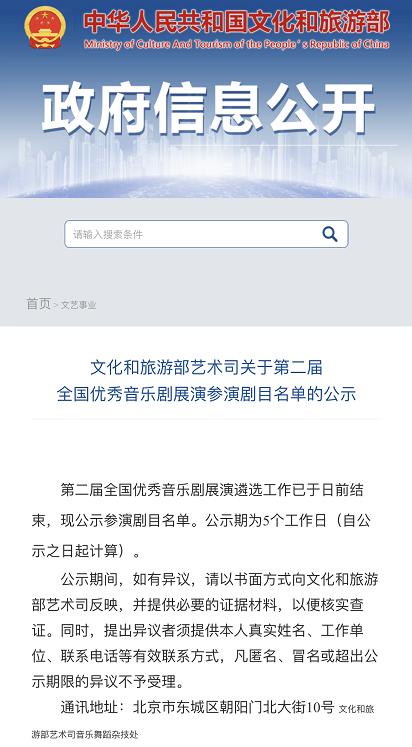 我校原创民族歌舞剧《郑律成》成为吉林省唯一入选第二届全国优秀音乐剧展演剧目!图片
