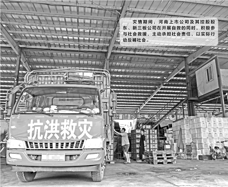 灾情影响持续披露 豫籍上市公司积极参与社会救援