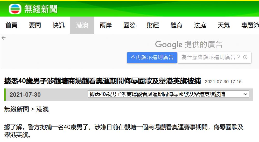 """港媒:香港警方拘捕一40岁男子 该男子涉嫌在观看奥运赛事期间侮辱国歌及举""""港英旗帜""""图片"""