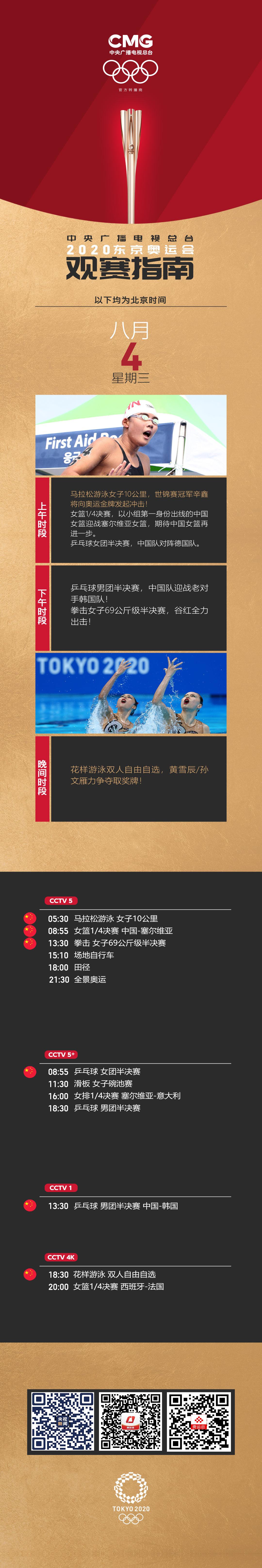 8月4日观赛指南:马拉松游泳辛鑫冲金 中国女篮期待再进一步