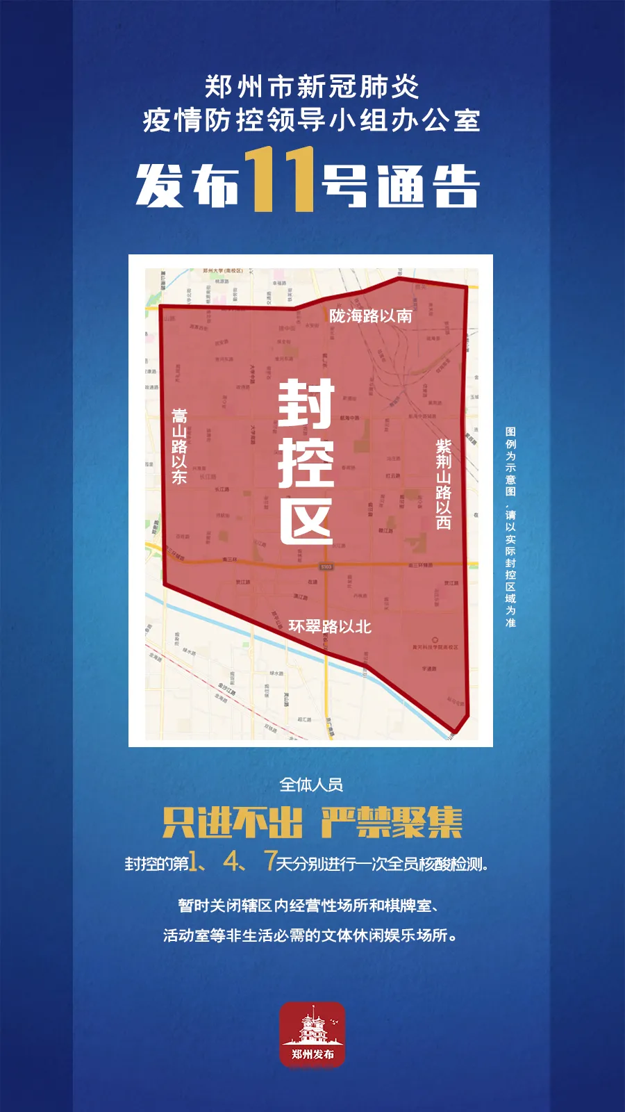 图源:郑州发布