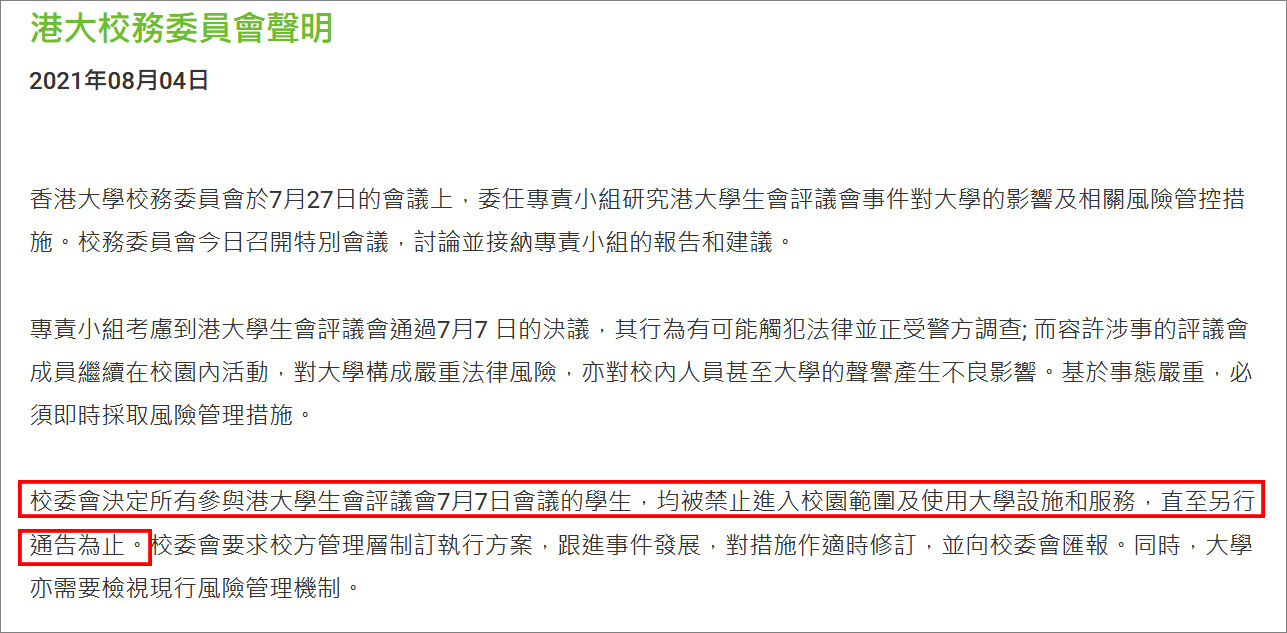 """港大:所有参与""""哀悼""""刺警疑凶的学生禁止进入校园"""