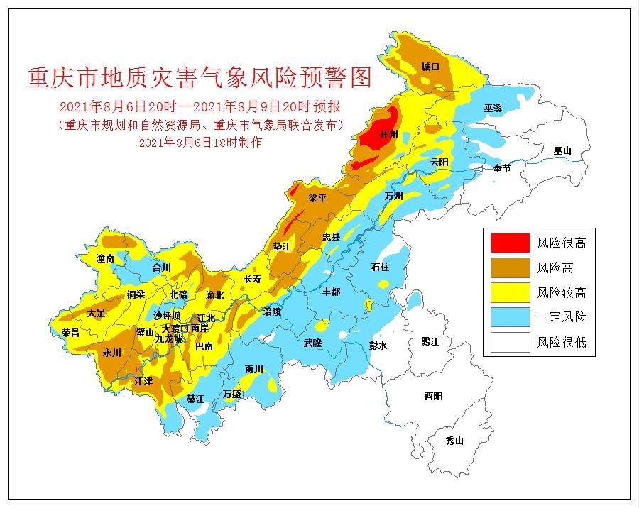 重庆发布未来72小时地质灾害气象风险预警