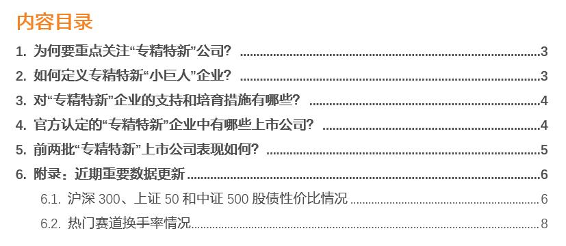 """【天风策略】开辟新战场:5问5答""""专精特新"""""""