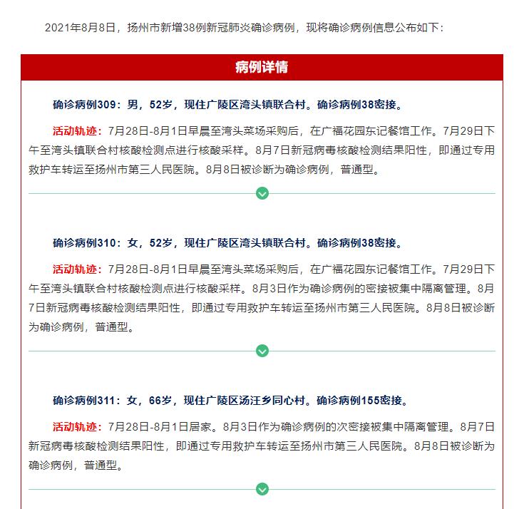江苏扬州8日新增38例本土新冠肺炎确诊病例 详情公布