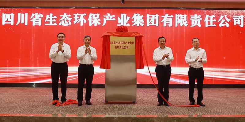 曹立军副省长为四川省生态环保产业集团有限责任公司揭牌
