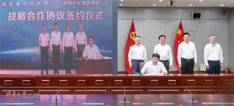 省政府与中国船舶集团签署战略合作协议 沈晓明冯飞雷凡培出席