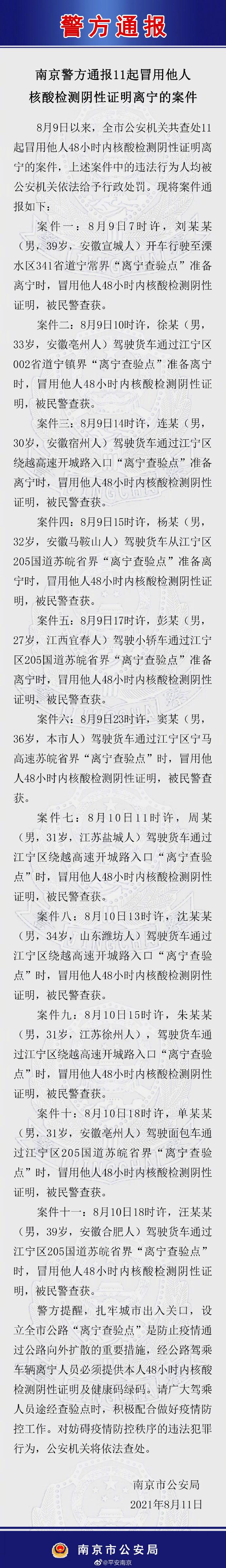江苏南京警方通报11起冒用他人核酸检测阴性证明离宁的案件