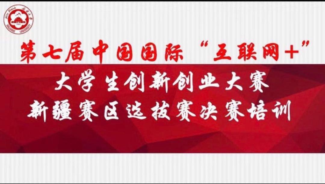 """【新大新闻】7金、13银、21铜!我校在第七届中国国际""""互联网+""""大学生创新创业大赛新疆赛区决赛中取得佳绩"""