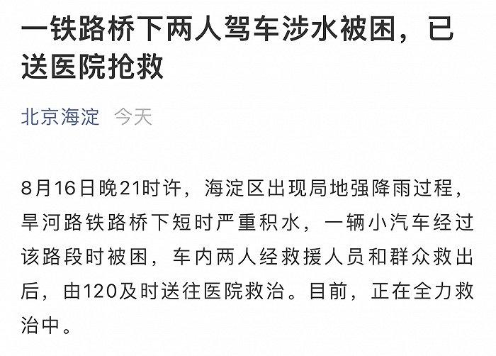 北京海淀一铁路桥下两人驾车涉水被困 已送医院抢救