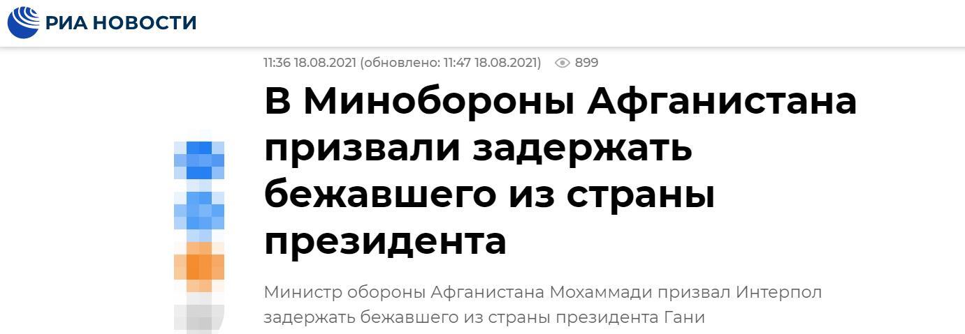 """俄媒:阿富汗加尼政府的防长呼吁国际刑警组织逮捕""""背叛祖国""""的加尼"""