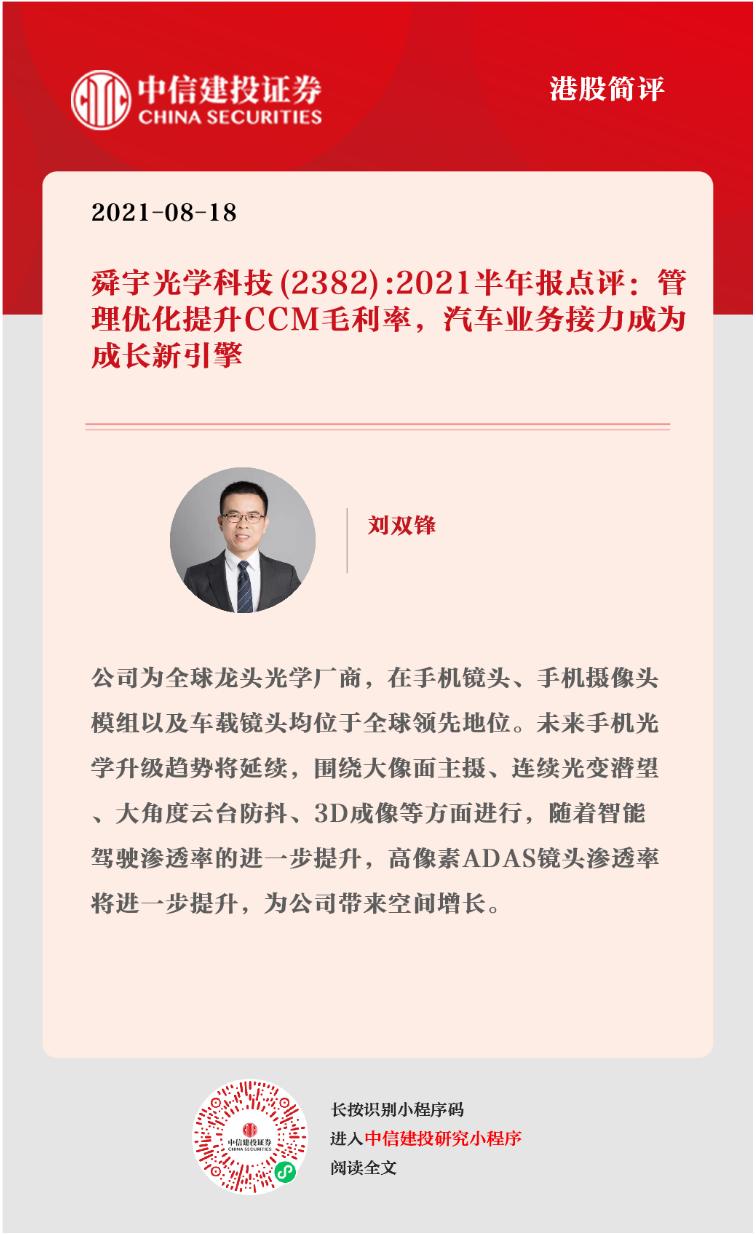 【中信建投电子|刘双锋&雷鸣团队】舜宇光学科技(2