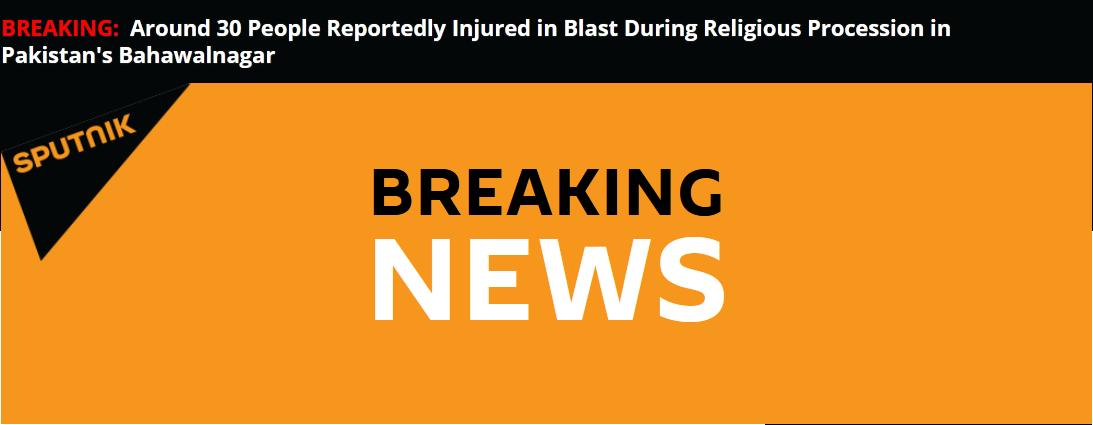 外媒:巴基斯坦突发爆炸致3死50伤