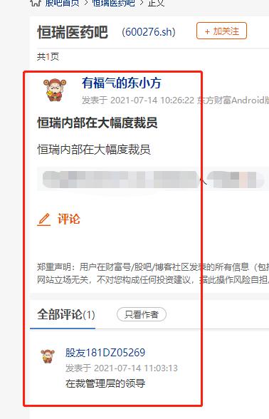 """网传""""恒瑞医药大幅度裁员"""" 公司回应:正调查,或将发布澄清公告"""