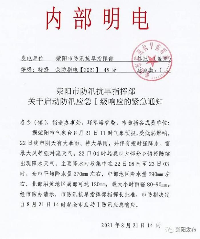河南荥阳启动Ⅰ级防汛应急响应