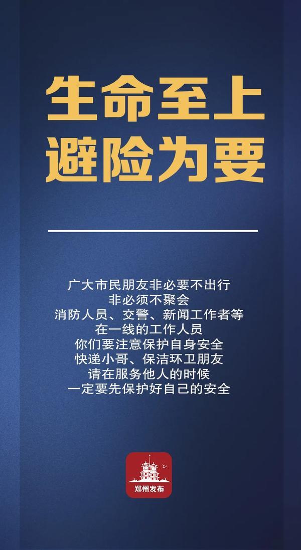 郑州市防汛抗旱指挥部致全体市民的一封信:全力以赴 尽锐出战 打赢新一轮暴风雨防御战