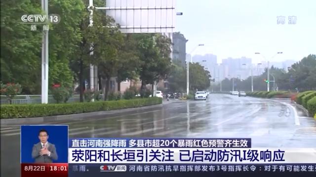 注意防范!河南多县市超20个暴雨红色预警齐生效