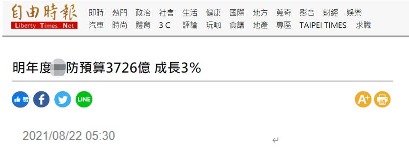 台媒曝:台当局明年防卫预算3726亿新台币 增长3%