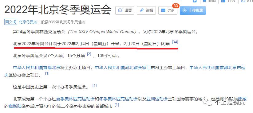 北京冬奥会,倒计时不到6个月!