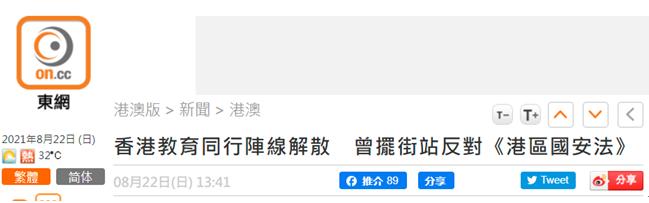 """港媒:""""香港教育同行阵线""""宣布解散 曾站街反对香港国安法"""