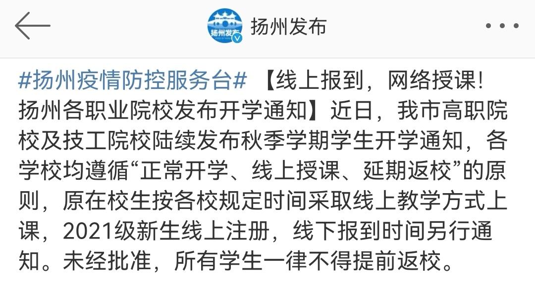 线上报到 网络授课!扬州各职业院校发布开学通知