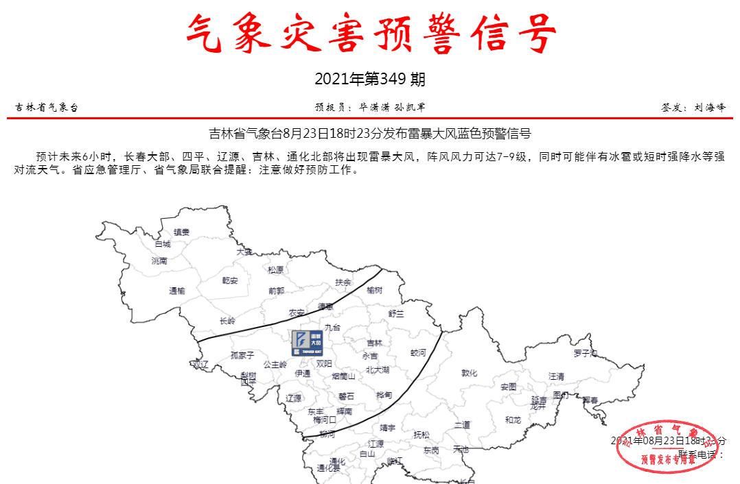吉林省发布雷暴大风蓝色预警