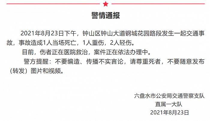 贵州六盘水发生一起交通事故,致1死3伤