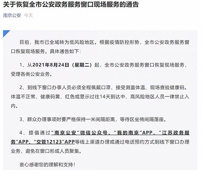 明日起,南京恢复全市公安政务服务窗口现场服务