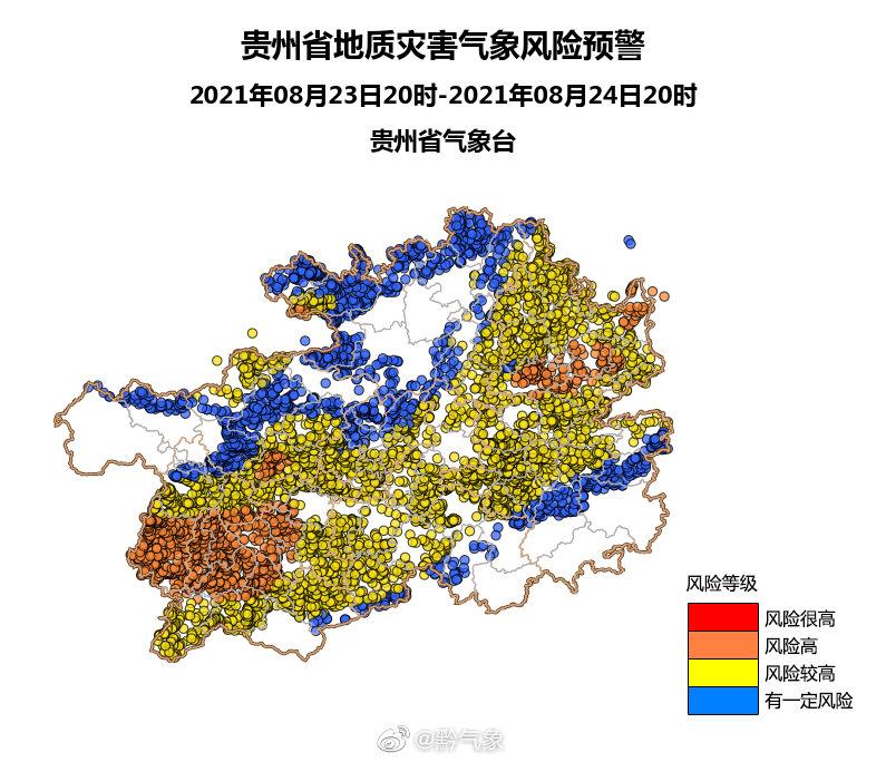 贵州迎来强降水天气 发布地质灾害气象风险橙色预警