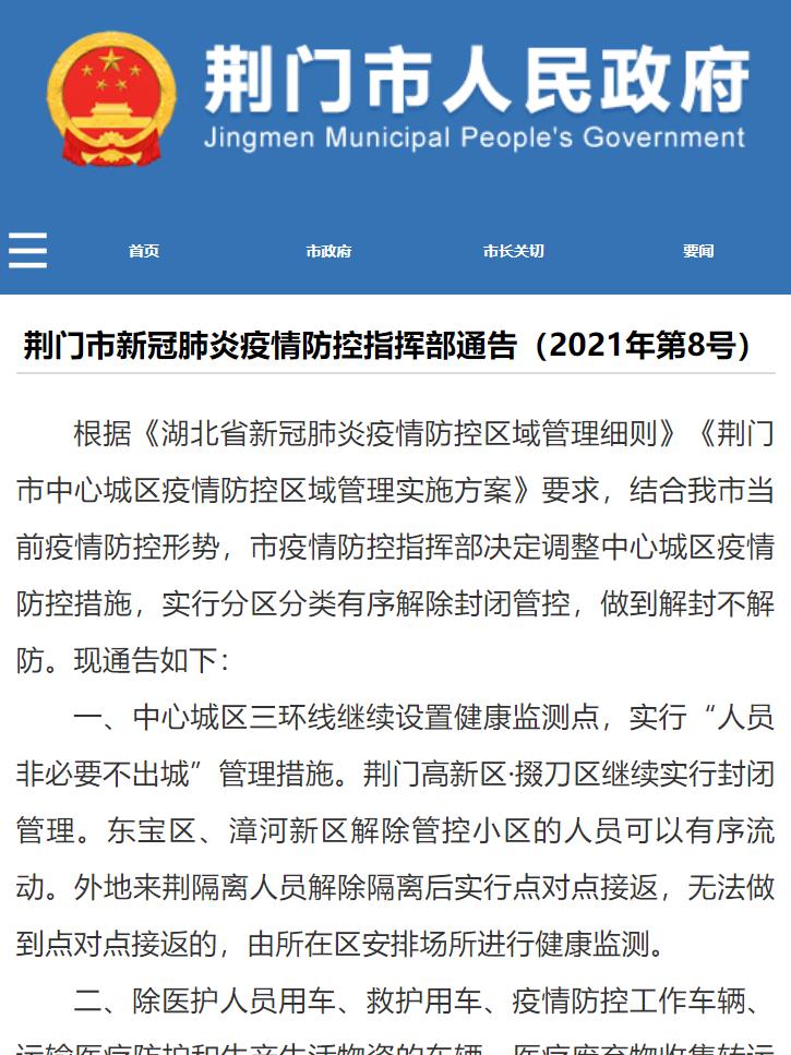 解封不解防!湖北荆门23日6时起分区分类有序解除封闭管控