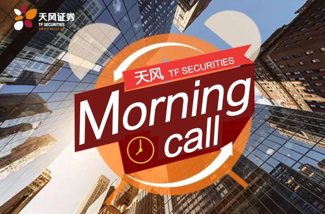 【天风Morning Call】晨会集萃20210824