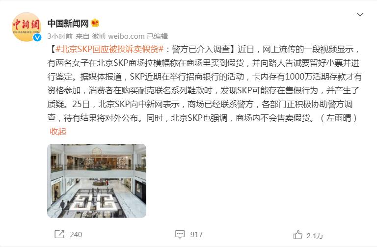 北京顶级奢侈品商场SKP被投诉卖假货,警方已介入调查,公司也回应了