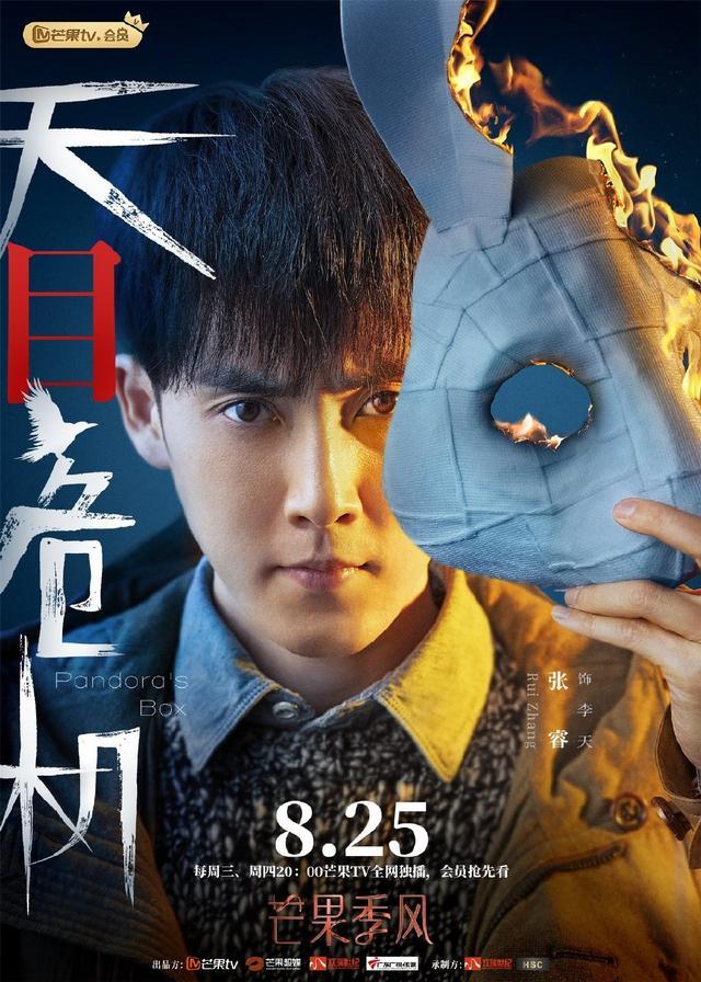 《天目危机》全集-电视剧百度云【720p/1080p高清国语】下载