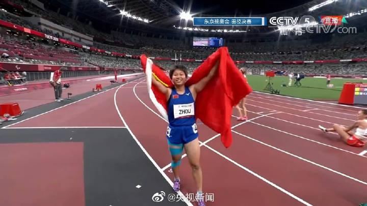 【蜗牛棋牌】破纪录!周霞夺得东京残奥会女子田径200米T35级金牌