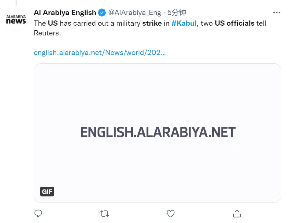 外媒:美国官员称,美国在喀布尔发动了军事打击