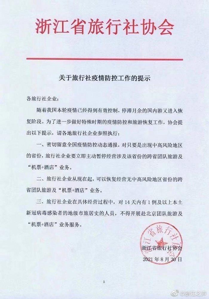 """浙江:恢复跨省团队旅游及""""机票+酒店""""业务"""